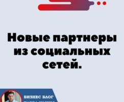 Новые партнеры из социальных сетей. Форсаж «Матричная платформа».