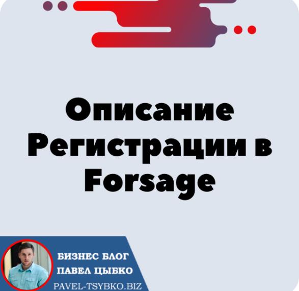 Полное Описание Регистрации в Сообщество Forsage