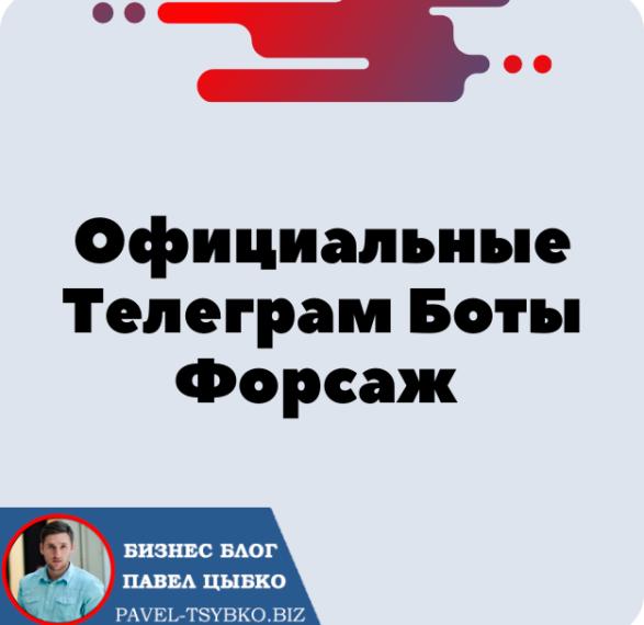 Официальные Телеграм Боты сообщества Форсаж «Матричная платформа».