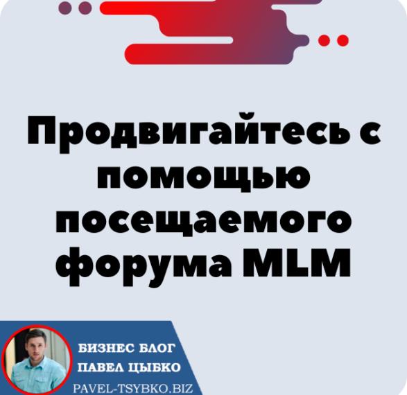 Продвигайте Форсаж «Матричная платформа» с помощью посещаемого форума MLM