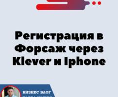 Регистрация в Форсаж через Klever и Телефон Iphone (IOS). Форсаж «Матричная платформа». Трон — TRX