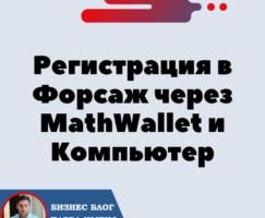 Регистрация в Форсаж через MathWallet и Компьютер. Форсаж «Матричная платформа». Трон — TRX