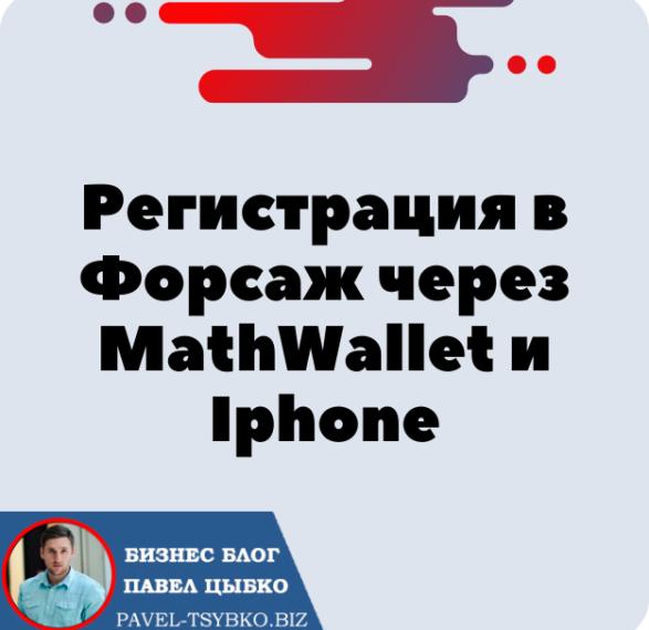 Регистрация в Форсаж через MathWallet и Телефон Iphone (IOS). Форсаж «Матричная платформа». Трон — TRX