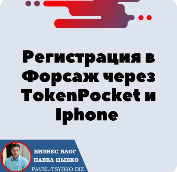 Регистрация в Форсаж через TokenPocket и Телефон Iphone (IOS). Форсаж «Матричная платформа». Трон — TRX