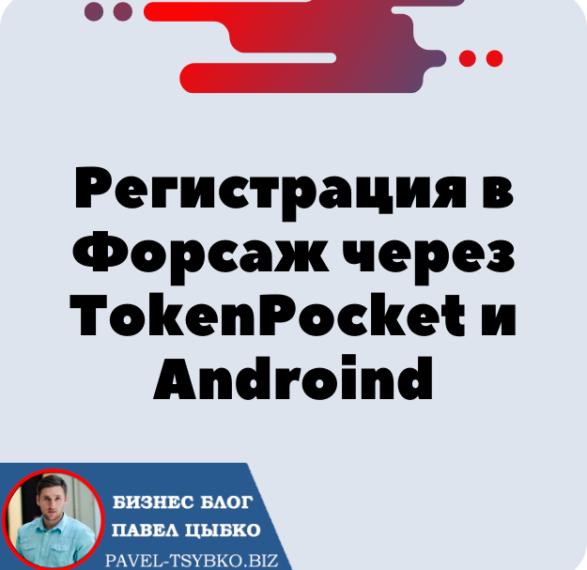 Регистрация в Форсаж через TokenPocket и Телефон Androind. В Форсаж «Матричная платформа». Трон — TRX