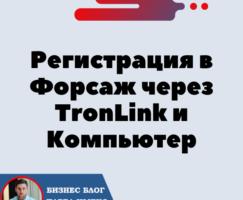 Регистрация через TronLink и Компьютер. В Форсаж «Матричная платформа». Трон — TRX