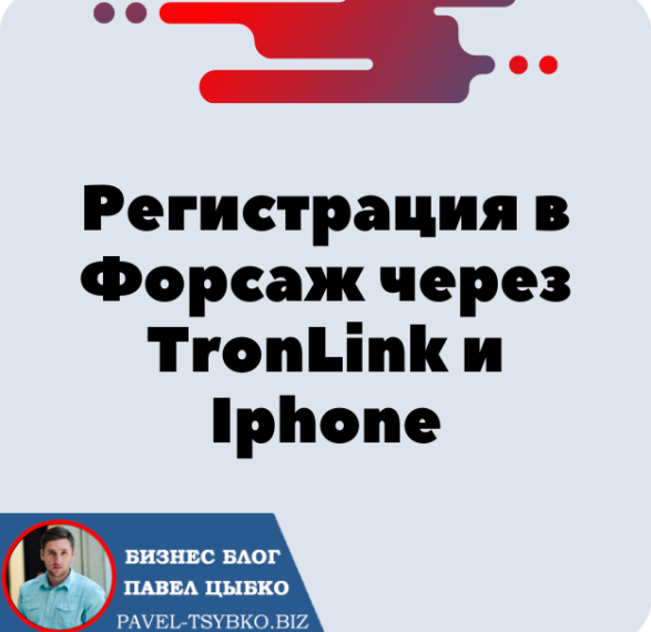 Регистрация в Форсаж через TronLink и Телефон Iphone. Форсаж «Матричная платформа». Трон — TRX