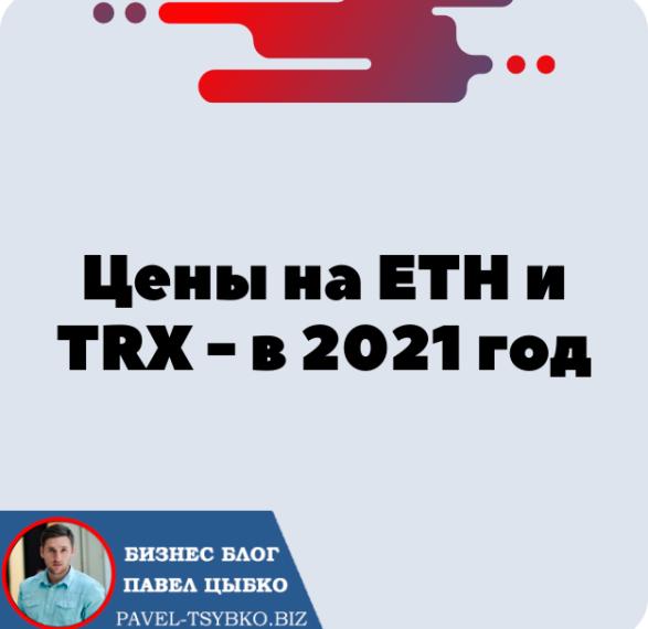 Цены на ETH и TRX — чего ожидать в 2021 году