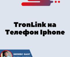 Установка Кошелька TronLink на Телефон Iphone (IOS) для криптовалюты Трон — TRX