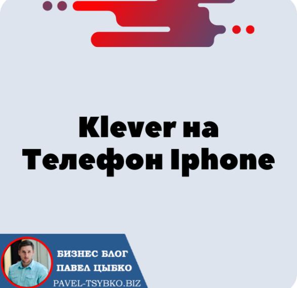 Установка Кошелька Klever на Телефон Iphone (IOS) для криптовалюты Трон — TRX