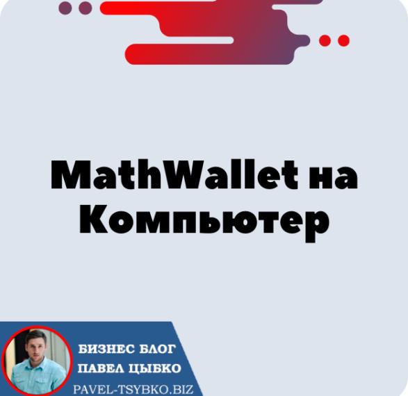 Установка Кошелька MathWallet на Компьютер для криптовалюты Трон — TRX