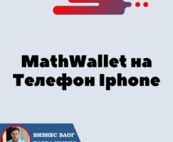 Установка Кошелька MathWallet на Телефон Iphone (IOS) для криптовалюты Трон — TRX