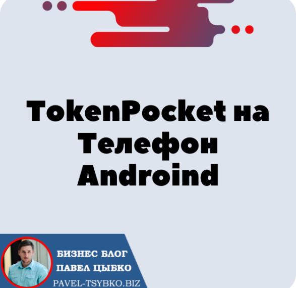 Установка Кошелька TokenPocket на Телефон Androind для криптовалюты Трон — TRX