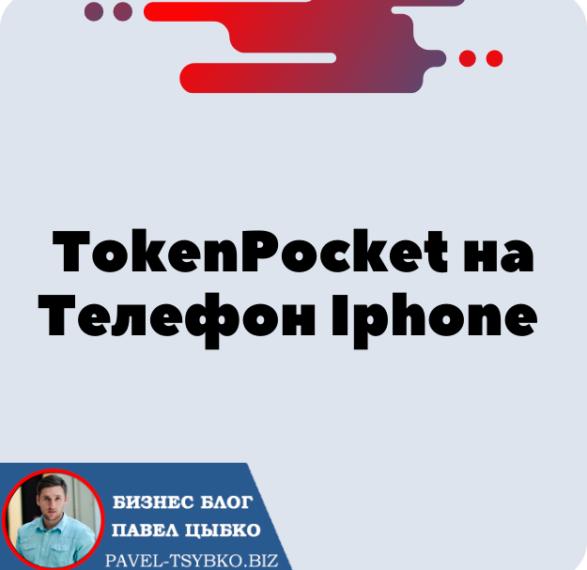 Установка Кошелька TokenPocket на Телефон Iphone (IOS) для криптовалюты Трон — TRX