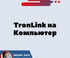 Установка Кошелька TronLink на Компьютер для криптовалюты Трон — TRX