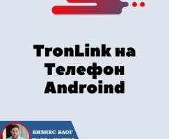 Установка Кошелька TronLink на Телефон Androind для криптовалюты Трон — TRX