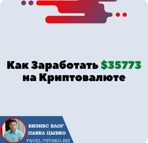 Как Заработать $35773 на Криптовалюте Без Трейдинга