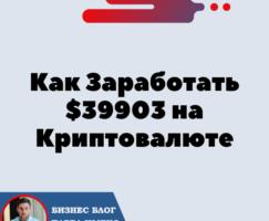 Как Заработать $39903 на Криптовалюте, Не Имея Знаний в Трейдинге