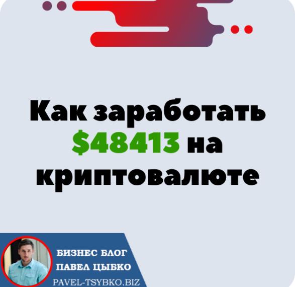 Как заработать $48413 на криптовалюте, не имея знаний. Блокчейн и Смарт контракт — Бизнес будущего.