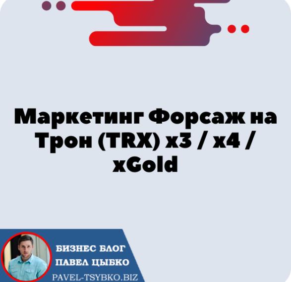 Маркетинг Форсаж на Трон (TRX) х3 / х4 / xGold