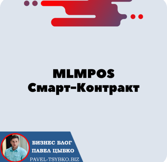 MLMPOS — Cмарт-Контракт С Последовательными Выплатами За Счёт Новых Вкладов И Дохода От Стейкинга
